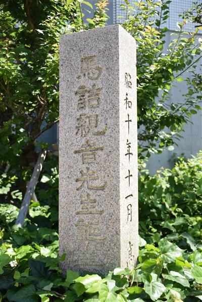 馬詰親音誕生地の碑