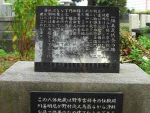 一領具足供養の碑 - 高知市公式ホームページ